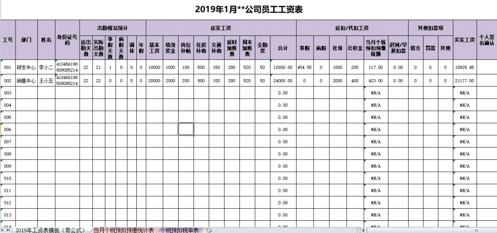"""019最新Excel工资表模板(含最新个税公式),免费下载!"""""""