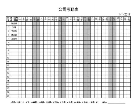 最新员工考勤表模板_出勤表_考勤表格式免费下载
