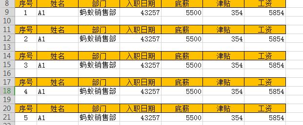 Excel在工资核算中的应用
