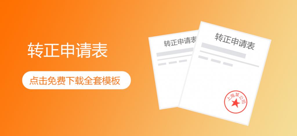 最新员工转正申请表_转正申请表模板免费下载