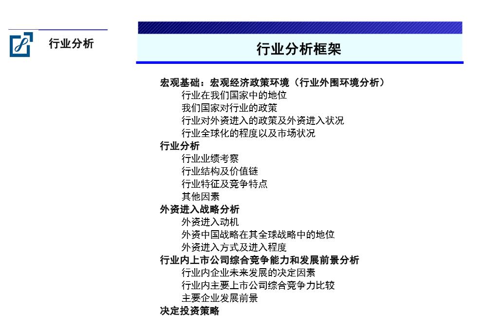 最新行业分析报告_行业类型_行业分析结构_行业前景分析免费下载