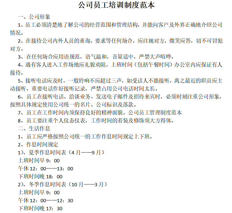 最新培训制度范本_新员工培训管理制度(示例)免费下载