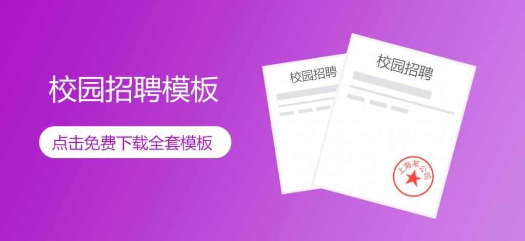 最新校园招聘_招聘计划_春招_秋招流程免费下载
