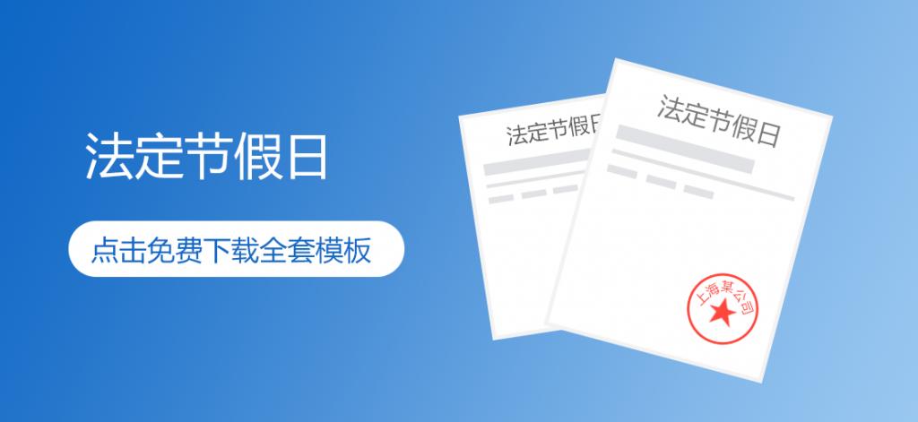 """020年法定节假日规定_节假日工资_值班标准免费下载"""""""