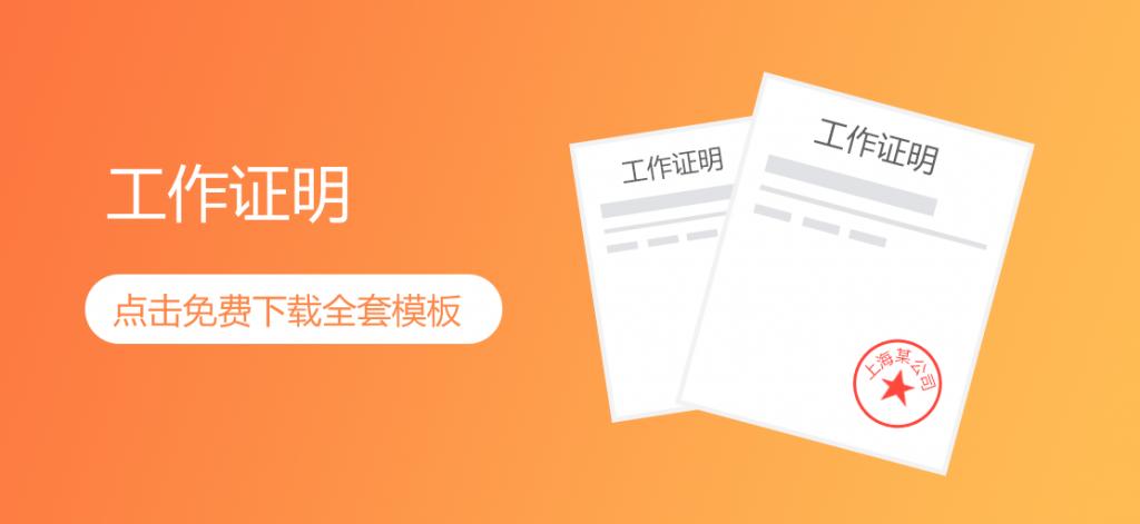 员工工作证明模板范本_在职证明模板范本免费下载
