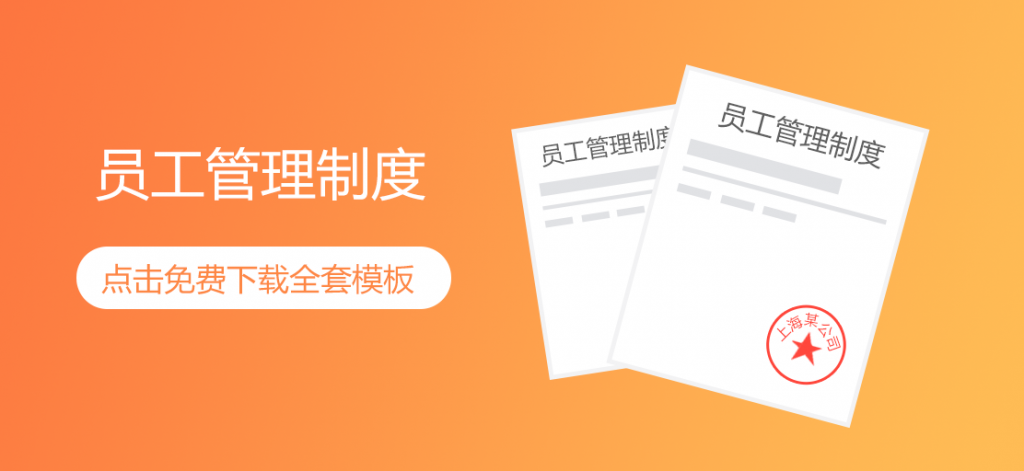 企业员工管理制度范文_员工规章制度范本免费下载