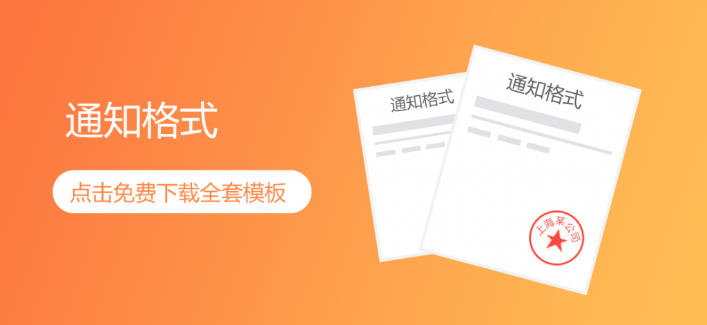 劳动合同续签通知书模板免费下载