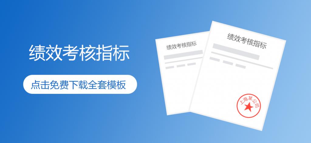 最新绩效考核指标_绩效指标制定_绩效指标库免费下载