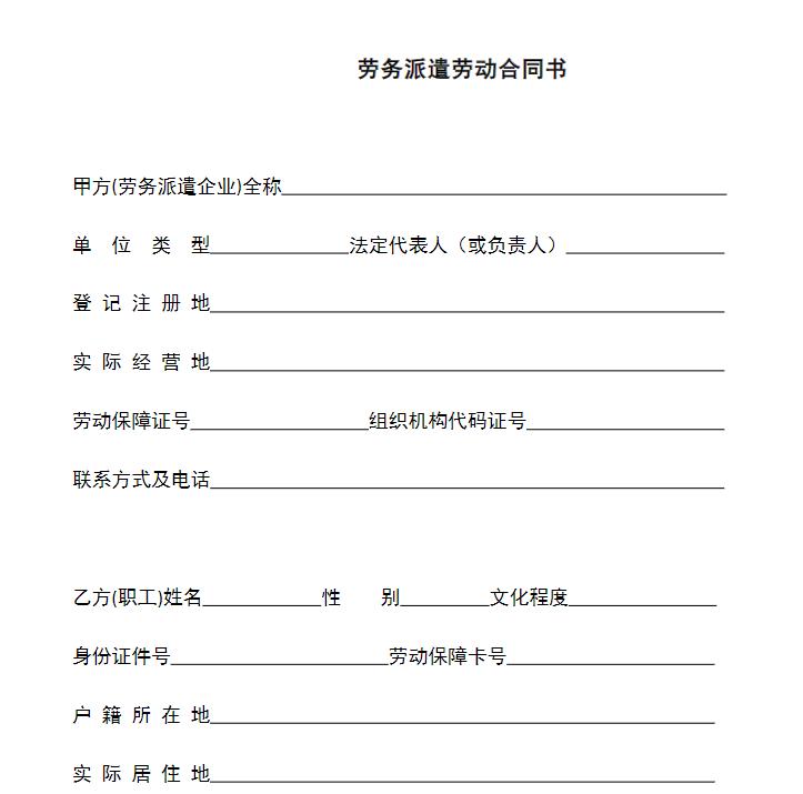 劳务派遣合同_劳务派遣登记表免费下载