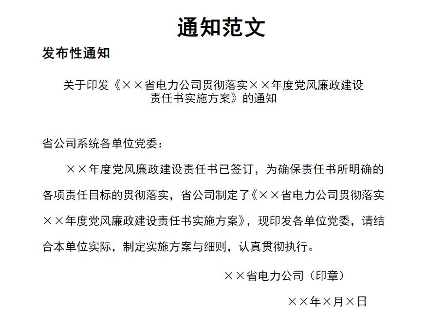 通知格式_放假通知_通知范文免费下载