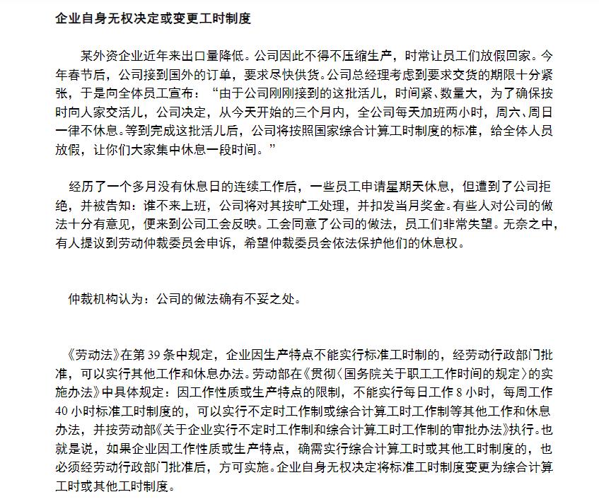 常见劳动纠纷案例_劳动诉讼_合同纠纷解决资料免费下载