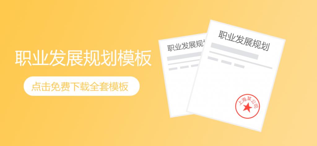 超详细职业发展规划_职业人格类型测试模板免费下载
