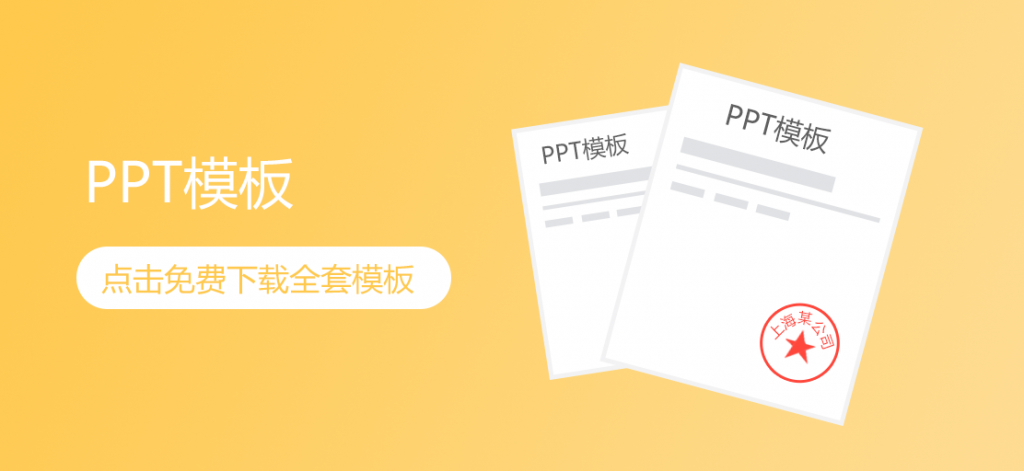 精品PPT模板_数据统计PPT_企业文化PPT免费下载