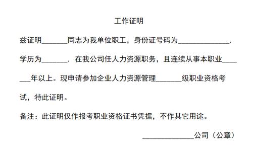 """020年人力资源考试_职业等级_复习资料免费下载"""""""