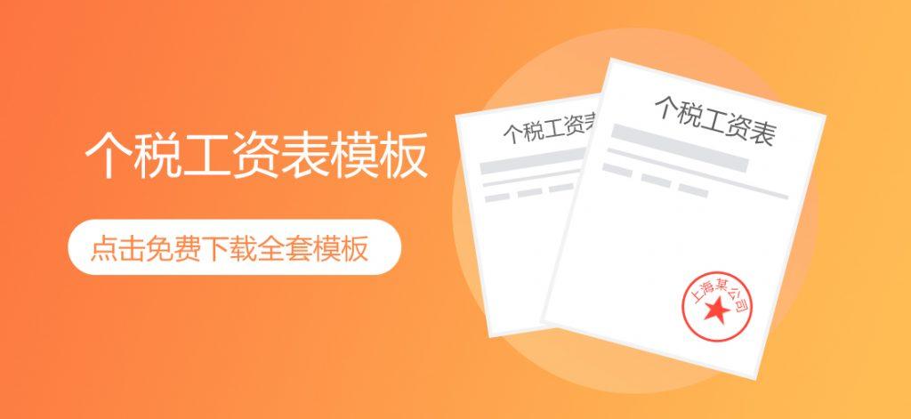 """020(最新)个税工资表模板免费下载"""""""