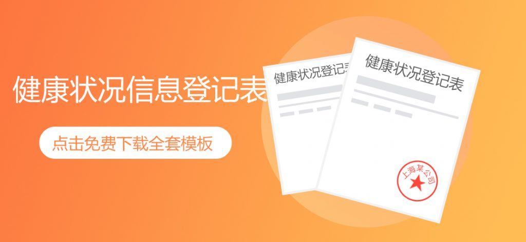 健康状况信息登记表(标准版)免费下载