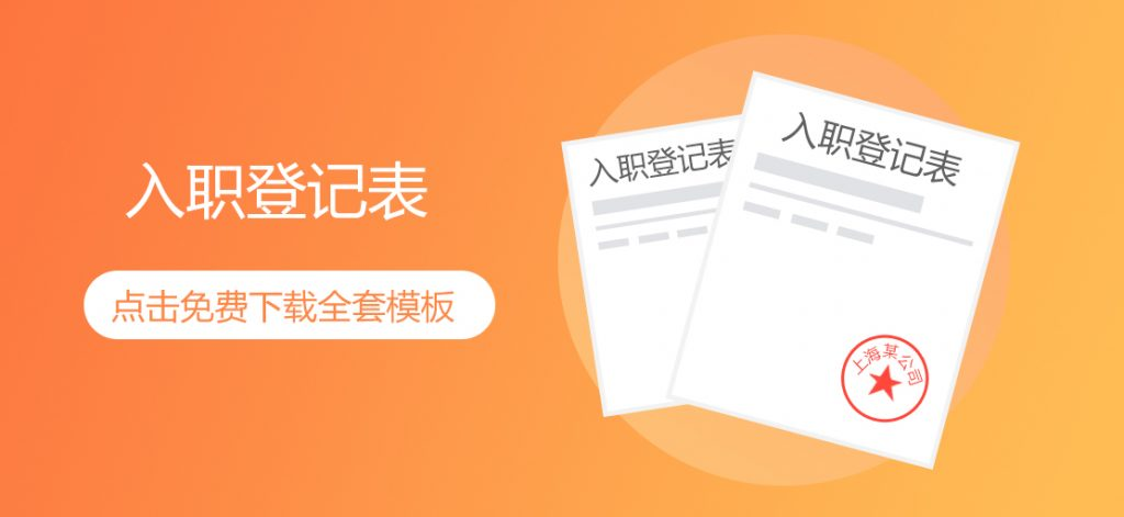新员工入职登记表通用模板免费下载