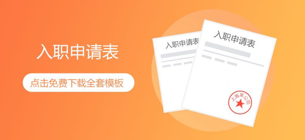 新员工入职申请表模板(带背景调查授权)免费下载