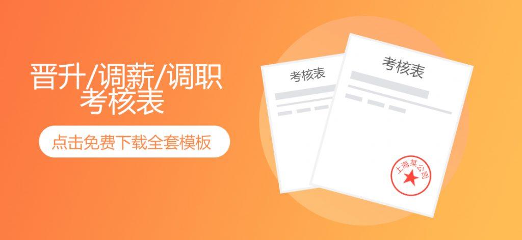 员工晋升、调薪、调职考核表免费下载