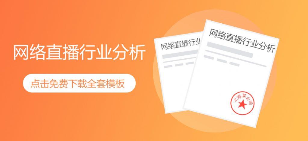 网络直播行业分析报告免费下载