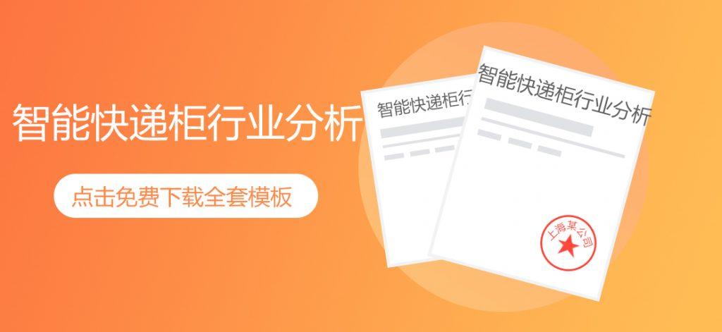 智能快递柜行业分析(精准)免费下载