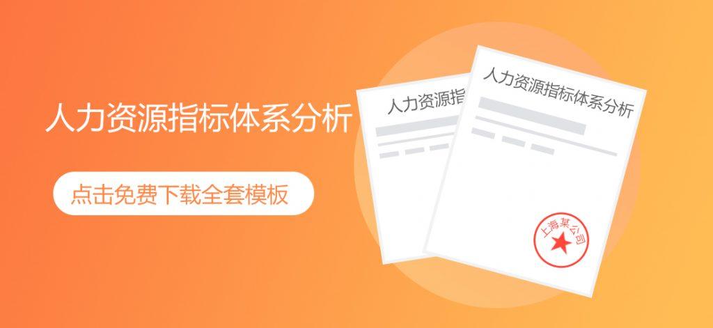 人力资源指标体系分析免费下载