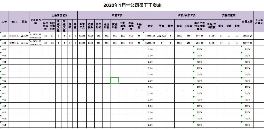 """020年(最新)企业员工工资表模板(含有最新个税预扣预缴公式)免费下载"""""""