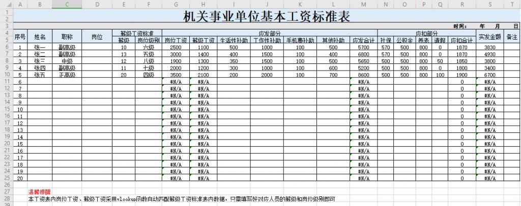 """020年机关事业单位工资表(自动匹配薪级和岗位工资标准)免费下载"""""""