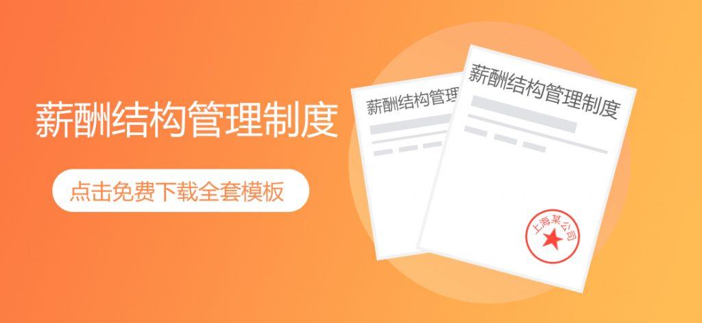 超级详细全面的薪酬结构管理制度免费下载