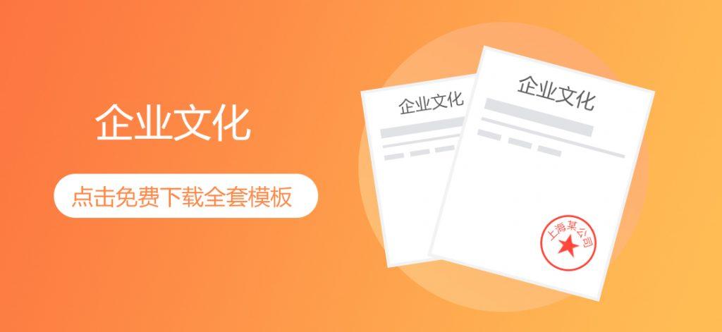企业文化分析模型_郑伯埙的VOCS量表免费下载