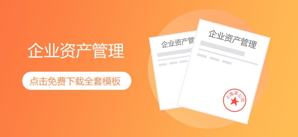 公司办公用品采购登记表免费下载