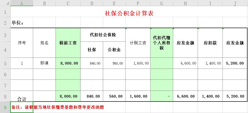 社保公积金计算表免费下载