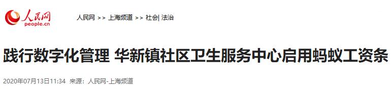 践行数字化管理 华新镇社区卫生服务中心启用蚂蚁工资条