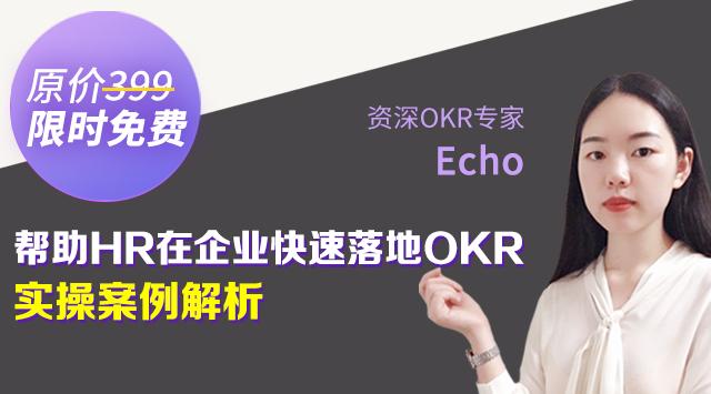 视频课程:帮助HR在企业快速落地OKR(实操案例解析)