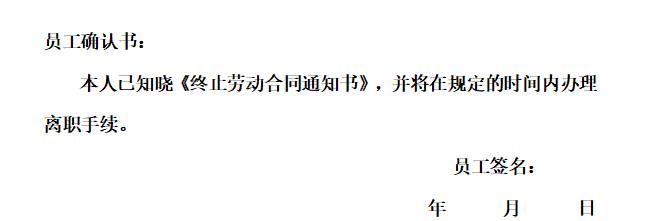 终止劳动合同通知书(公司不续)免费下载