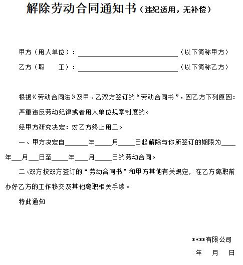 解除劳动合同通知书(违纪适用,无补偿)免费下载