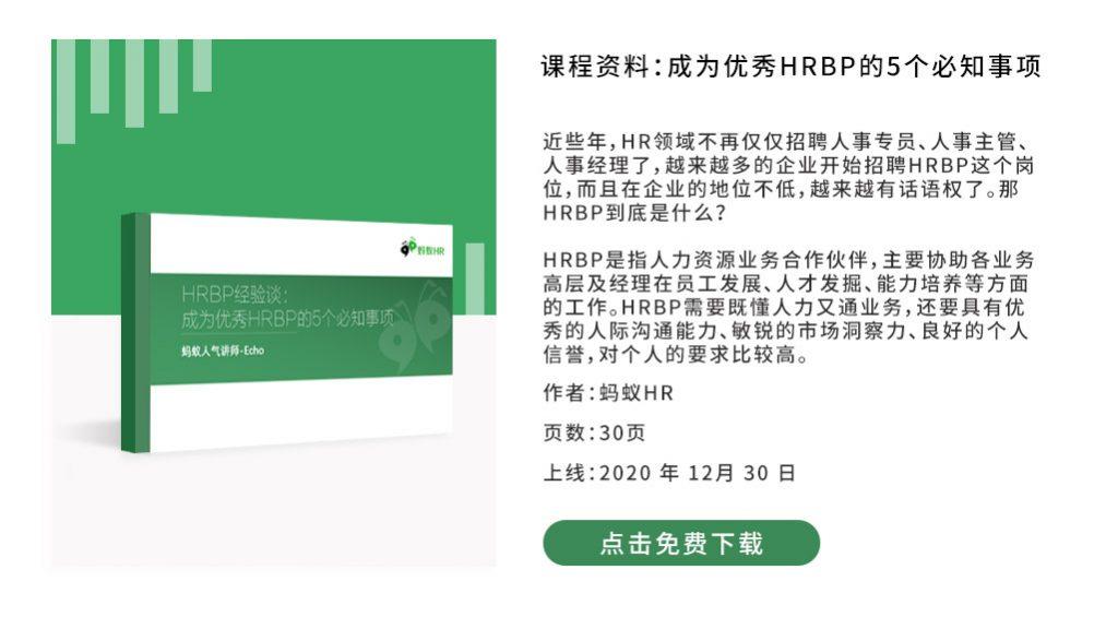 课程资料:成为优秀HRBP的5个必知事项