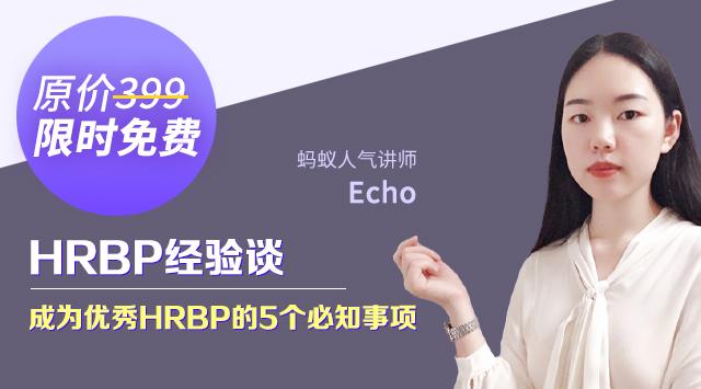 视频课程:成为优秀HRBP的5个必知事项