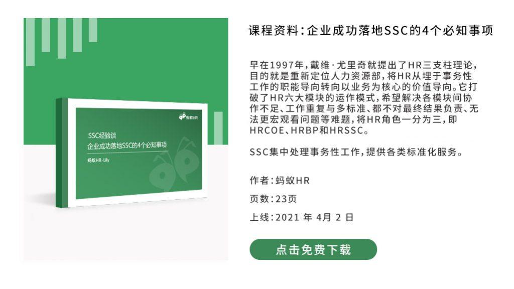 课程资料:企业成功落地SSC的4个必知事项