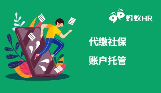 上海哪里可以代缴社保?