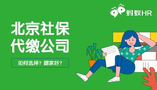 北京社保代缴公司