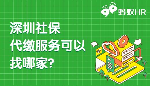 深圳社保代缴服务可以找哪家?
