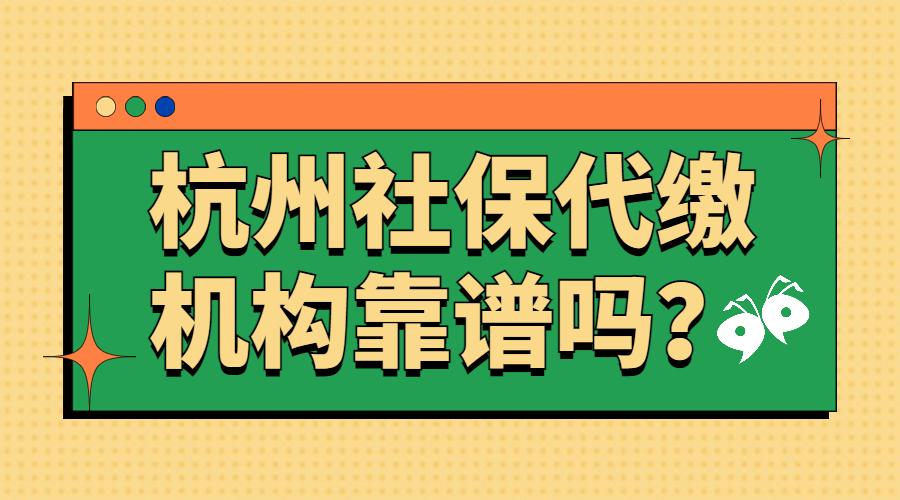 杭州社保代缴机构靠谱吗?