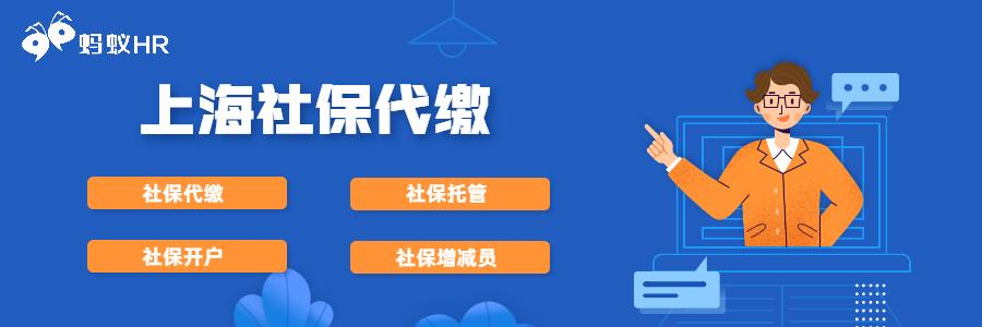 上海社保代缴