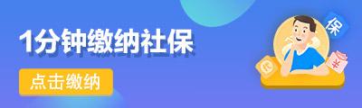 上海社保代缴服务