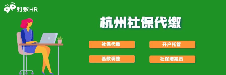 杭州社保代缴