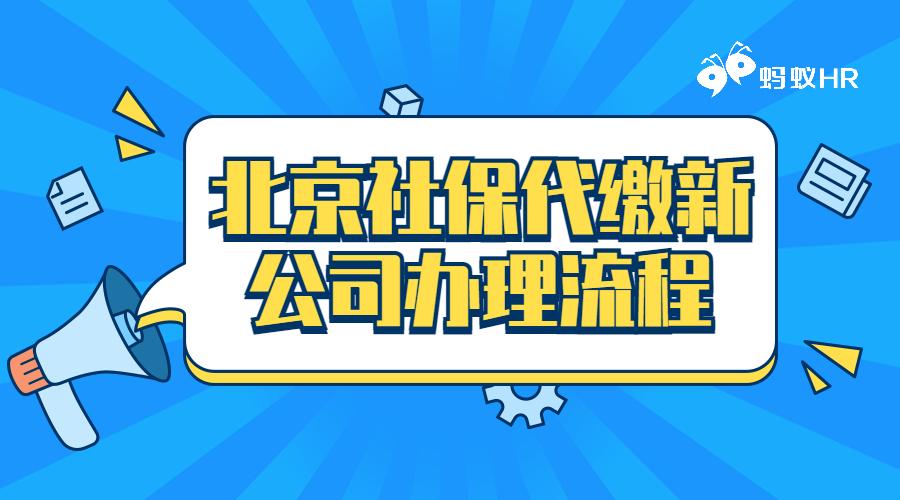 北京社保代缴新公司办理流程
