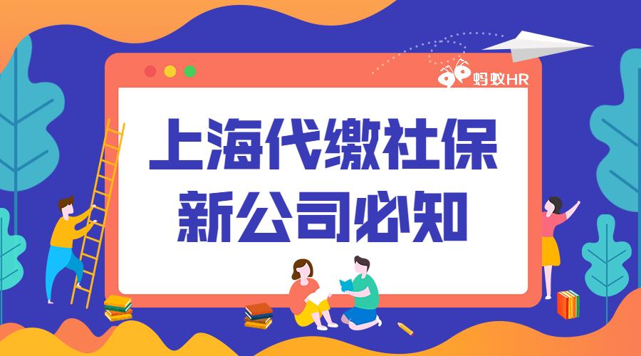 上海代缴社保新公司必知